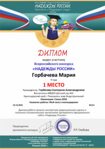 Горбачева+Мария (pdf.io)