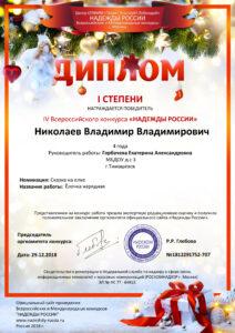 Николаев+Владимир+Владимирович+(Сказка+на+елке) (pdf.io)