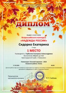 Осенний+карнавал (pdf.io)