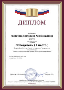 diplom_author_152382 (pdf.io)