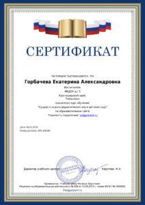 diplom_author_206345 (pdf.io)
