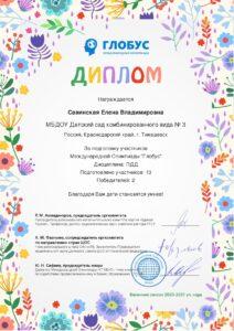 савинская_page-0001
