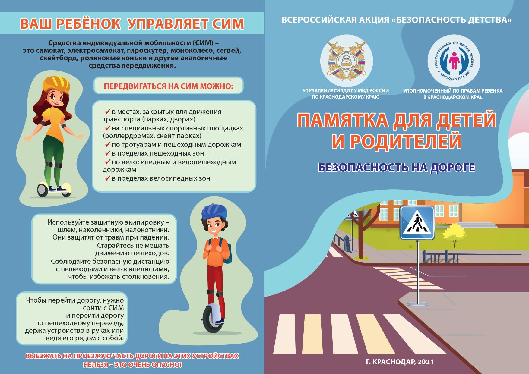 памятка для родителей и детей краснодарский край воа1 С ПРАВКАМИ - сине-голубойновый123_page-0001