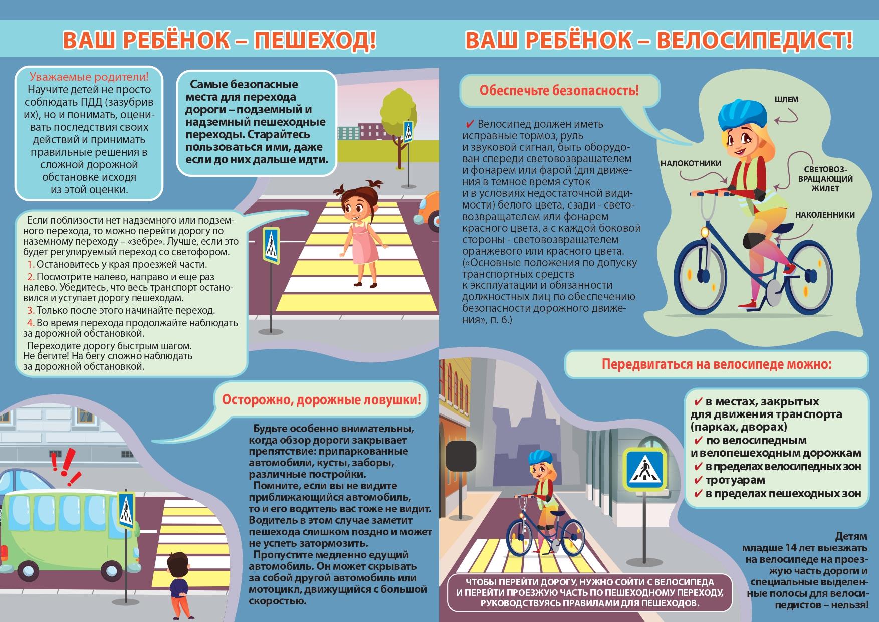 памятка для родителей и детей краснодарский край воа1 С ПРАВКАМИ - сине-голубойновый123_page-0002